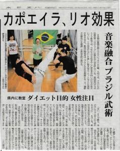 nishinihon_20160819