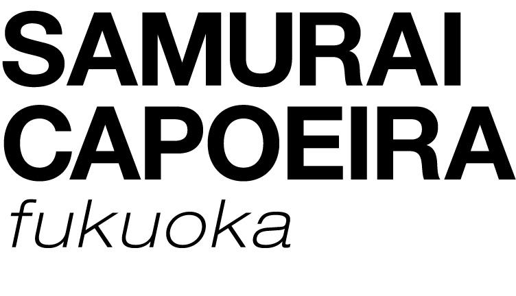 カポエイラ福岡